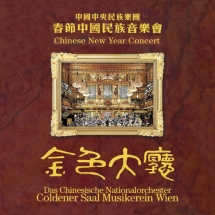 Chinese National Traditional Orchestra - Chinese New Year Concert